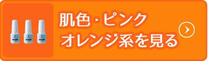 肌色・ピンクオレンジ系を見る