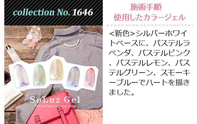 コレクションNo.1646