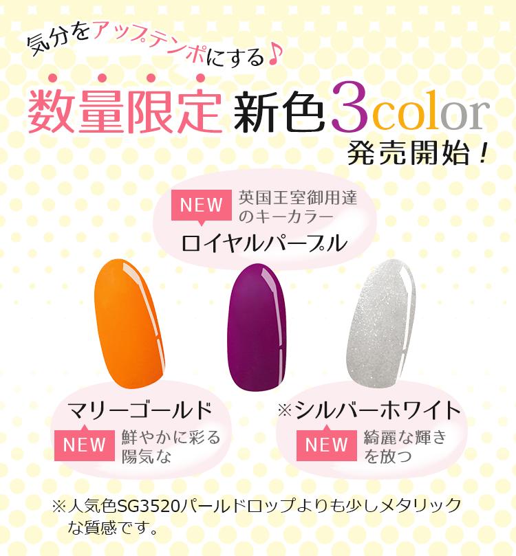 気分をアップ店舗にする期間限定新色3カラー発売開始!