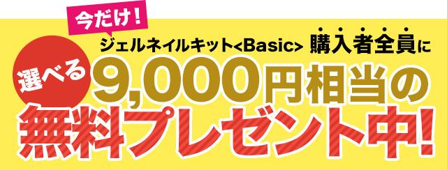 今だけ!ジェルネイルキット<Basic>購入者全員に選べる9,000円相当の無料プレゼント中!