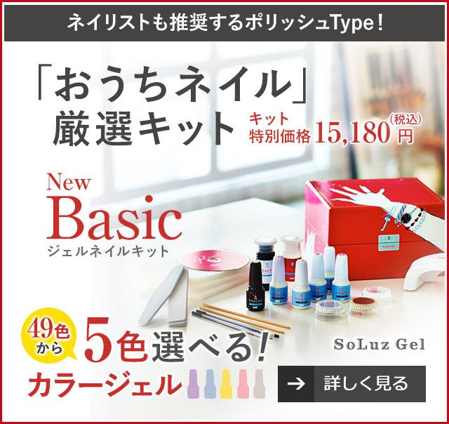 【ソルースジェル】ジェルネイルキット<NewBasic>