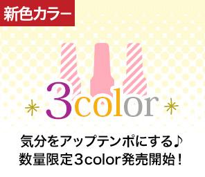期間限定3カラー