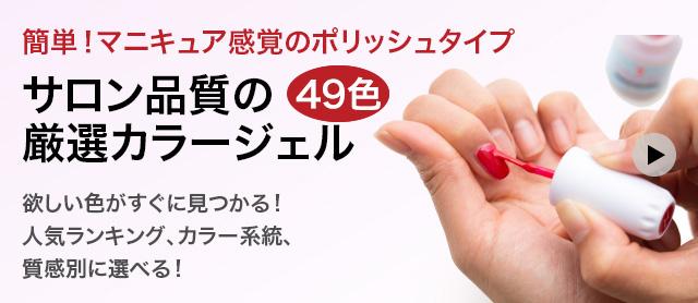 サロン品質の厳選カラージェル49色