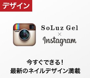 SoLuzGel(ソルースジェル)×Instagram(インスタグラム)