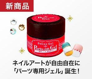 「パーツ専用ジェル」誕生!
