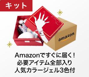 Amazonですぐ届く!キットAM