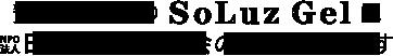 安心・高品質のSoLuz Gel(ソルースジェル)は、NPO法人日本ネイリスト協会の検定認定品です