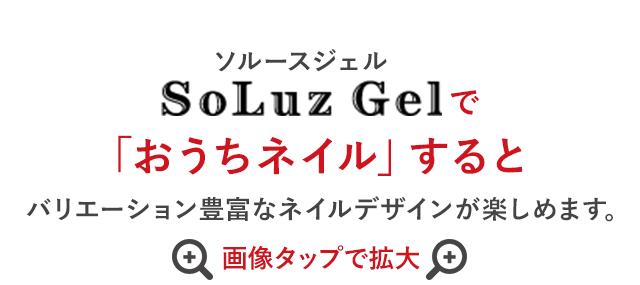 SoLuzGelで「おうちネイル」すると!バリエーション豊富なネイルデザインが楽しめます