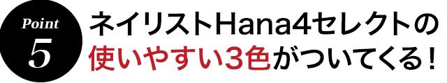 Hana4セレクトの3色