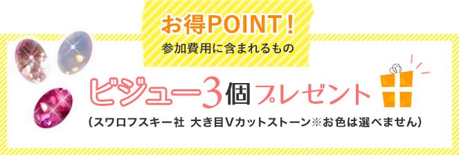 お得POINT!