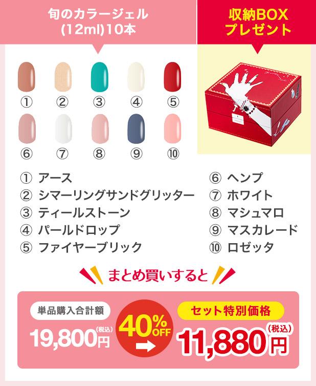 旬のカラー10本セット