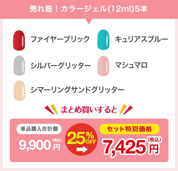 人気カラー5本セット