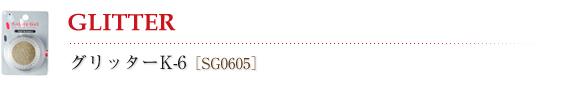 ジェルネイルグリッター グリッターK-6[SG0605]