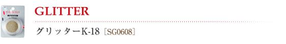 ジェルネイルグリッター グリッターK-18[SG0608]