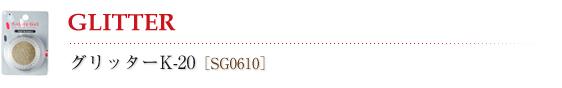 ジェルネイルグリッター グリッターK-20[SG0610]