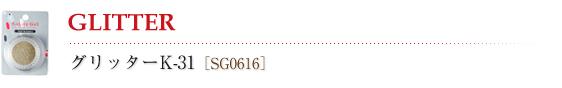 ジェルネイルグリッター グリッターK-31[SG0616]