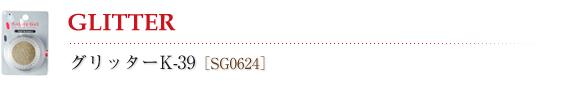 ジェルネイルグリッター グリッターK-39[SG0624]