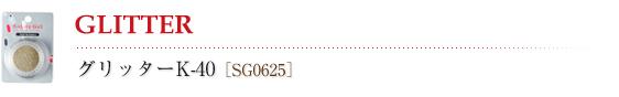 ジェルネイルグリッター グリッターK-40[SG0625]