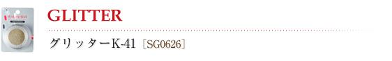 ジェルネイルグリッター グリッターK-41[SG0626]