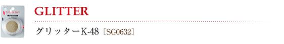 ジェルネイルグリッター グリッターK-48[SG0632]