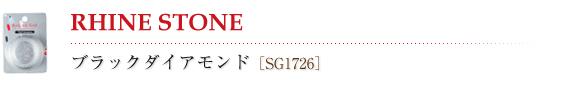 ジェルネイルラインストーン ブラックダイアモンド[SG1726]