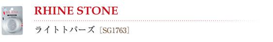 ジェルネイルラインストーン ライトトパーズ[SG1763]