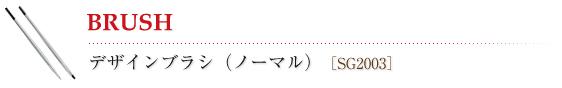 ジェルネイルデザインブラシ(ノーマル)[SG2003]