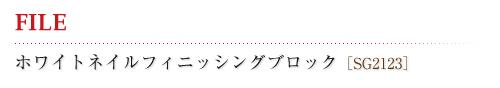 ジェルネイルファイル ホワイトネイルフィニッシングブロック[SG2123]