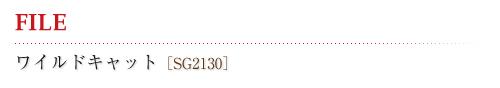 ジェルネイルファイル ワイルドキャット[SG2130]