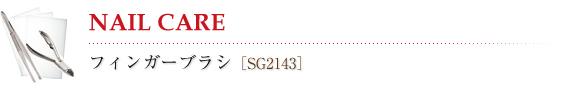 ジェルネイルフィンガーブラシ[SG2143]
