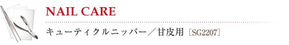 ジェルネイルキューティクルニッパー/甘皮用[SG2207]