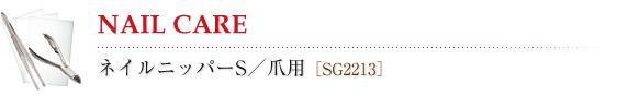 ジェルネイルネイルニッパーS/爪用[SG2213]