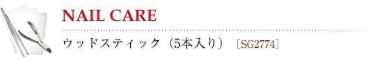 ジェルネイルウッドスティック(5本入り)[SG2774]