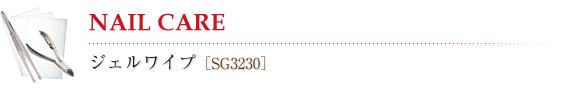 ジェルネイルジェルワイプ[SG3230]