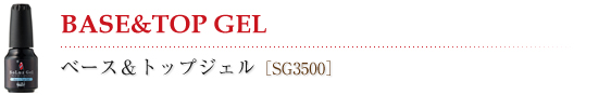 ジェルネイルベース&トップジェル[SG3500]