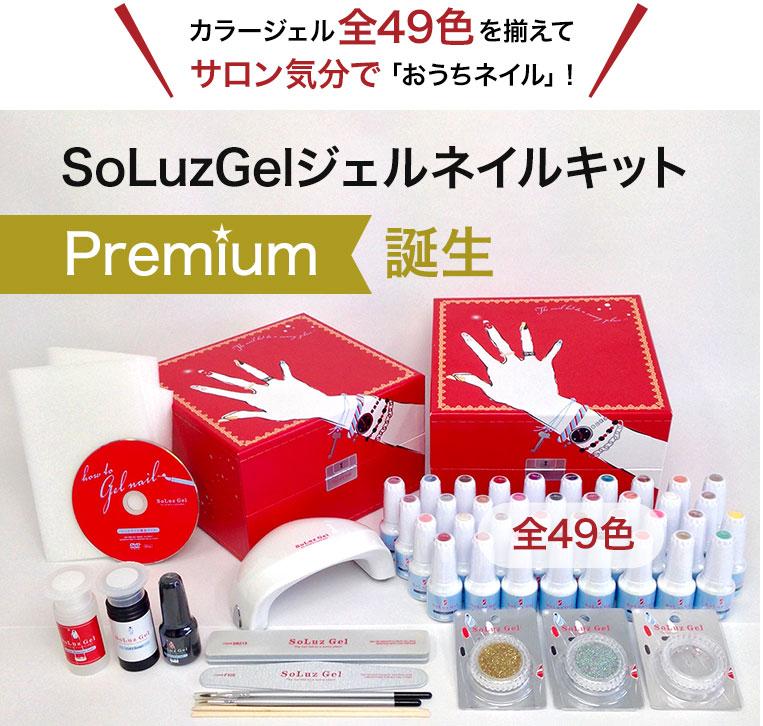 ジェルネイルキット <Premium>