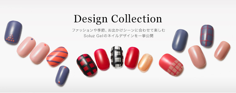 2014 Design collection