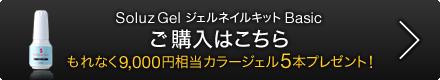 Soluz Gel ジェルネイルキットBasic ご購入はこちら もれなく9,000円相当カラージェル5本プレゼント!